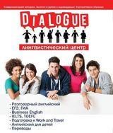 """Школа """"Dialogue"""", фото №1"""